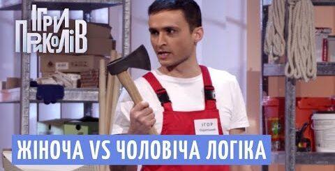 Жіноча VS Чоловіча логіка в будівельному магазині | Ігри Приколів 2018