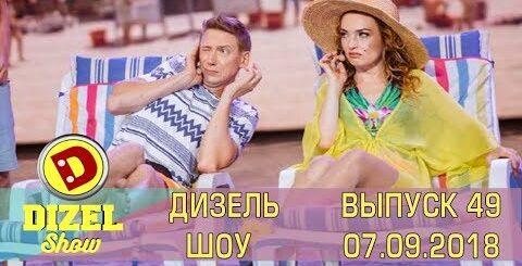 Дизель шоу новый выпуск 49 от 07.09.2018    Дизель cтудио - Смешные приколы 2018
