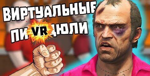 Драка в VR | WDF 113 | Приколы в играх