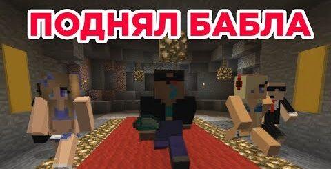 Поднял бабла - Приколы Майнкрафт машинима мультик