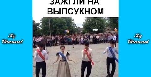 ЗАЖГЛИ НА ВЫПУСКНОМ | Самые Лучшие ПРИКОЛЫ И DUBSMASH танцы КАЗАХСТАН РОССИЯ #146