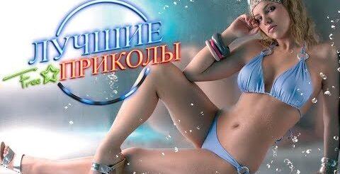 Приколы под музыку 2018 - Лучшие КУБ Приколы - Kozel TV Февраль