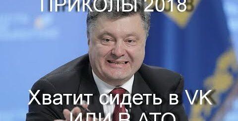 ПРИКОЛЫ 2019 ПОРОШЕНКО ПУТИН Кличко  Меркель и НЕ ТОЛЬКО . ПРИКОЛЬНЫЕ ДЕМОТИВАТОРЫ
