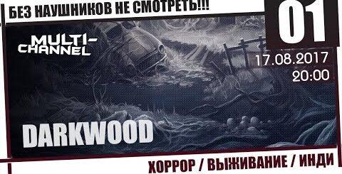 Darkwood [01] - Первые 5 дней, новые приколы... (Релиз)