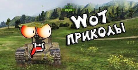WoT Приколы  - Смешной  World of Tanks