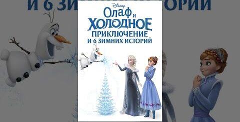 «Олаф и холодное приключение» и 6 зимних историй