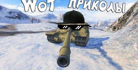 WoT Приколы - Забавный World of Tanks