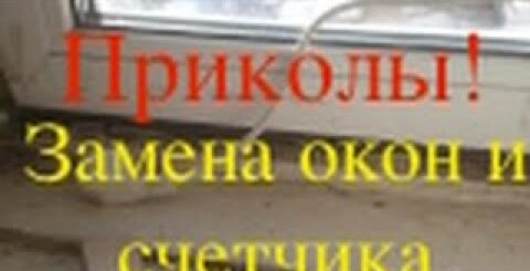 Приколы Монтажники пвх окон