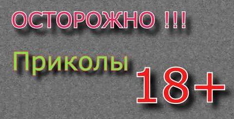 ЧЕРНЫЙ ЮМОР, ПРИКОЛЫ ДЛЯ ВЗРОСЛЫХ 18+ ( УСПЕЛ ЗАСНЯТЬ )