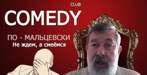 РЕВОЛЮЦИЯ В РАЗГАРЕ! COMEDY CLUB ПО-МАЛЬЦЕВСКИ
