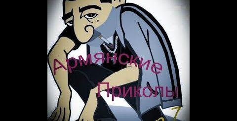 Армянские приколы-TOP 7 #7