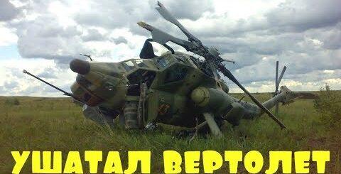 Приколы  Неудачи  Падения  Идиоты  Ушатал вертолет  Подборка от Best Video #29