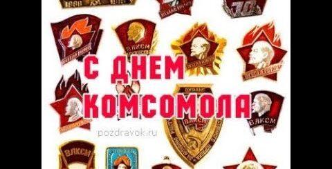 Комсомол, с Днем Рождения!!!