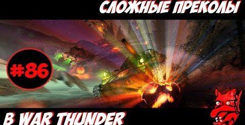 Сложные прЕколы в War Thunder #86.
