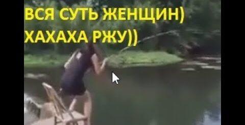 Девушки на рыбалке /приколы над девушками )))))