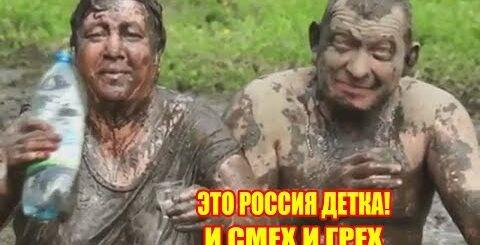 ЭТО РОССИЯ ДЕТКА!СМЕХ И ГРЕХ ЛУЧШИЕ РУССКИЕ ПРИКОЛЫ ЧИТО ПО НАШЕМУ 10 МИНУТ РЖАКИ ВЫПУСК-60
