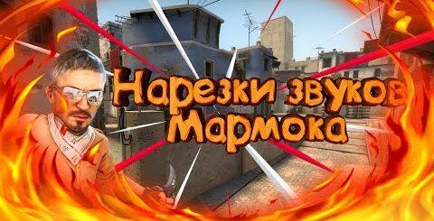 СЛИВ НАРЕЗКИ ЗВУКОВ МАРМОКА ДЛЯ HLDJ/SOUNDPAD | 2019 WORK