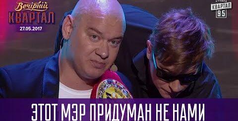Очередные таланты Кличко - Этот мэр придуман не нами   Новый Вечерний Квартал в Турции