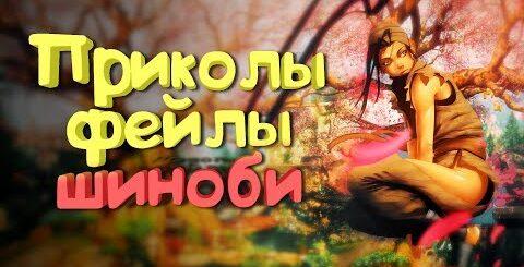For Honor - Приколы, фейлы и шиноби