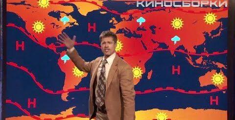Прогноз погоды | Лучшие приколы | Приколы кино | КИНО СБОРКИ #236