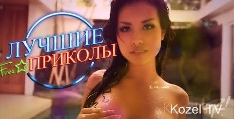 Приколы под музыку 2017 - Лучшие КУБ Приколы 2017 - Kozel TV