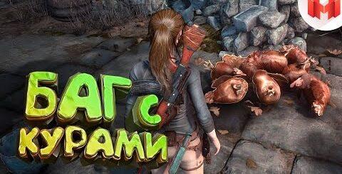 """Rise of the Tomb Raider """"Баги, Приколы, Фейлы"""""""