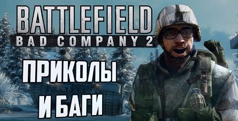 [Battlefield: Bad Company 2] Баги и приколы