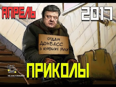 ПРИКОЛЫ Путин Трамп Лукашенко Порошенко Нарезка приколов про Путина , Трампа , Порошенко и Лукашенко
