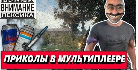 (PUBG) PlayerUnknown's Battlegrounds - ПРИКОЛЫ В МУЛЬТИПЛЕЕРЕ Баги, Фэйлы, Смешные Моменты