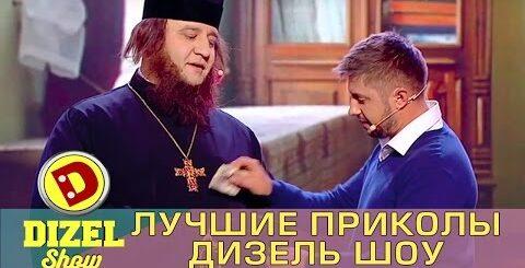 Лучшие приколы - Дизель шоу: подборка Украина