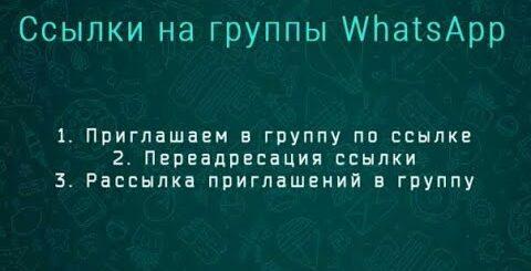 Активная ватсап группа , приколы, видео , юмор. Кто скучает в whatsapp куча мега весёлых групп