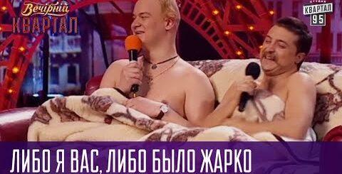 Либо я вас, либо было жарко - два кума проснулись голыми в кровати   Вечерний Квартал