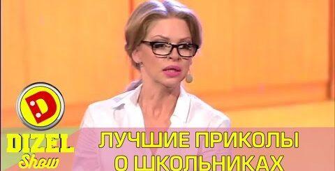 Приколы - про школьников 2017   Дизель шоу Украина