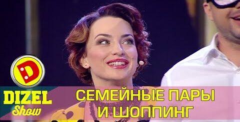 Жена и муж на шоппинге - приколы 2017 Дизель шоу Украина