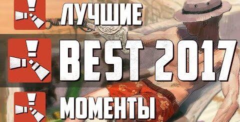RUST САМОЕ ЛУЧШЕЕ (2017) - МОНТАЖ ( РАСТ РЕЙД, ПРИКОЛЫ, БАГИ, ЭПИЧНЫЕ МОМЕНТЫ) BEST