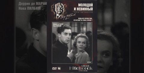 Молодой и невиновный (1937) фильм