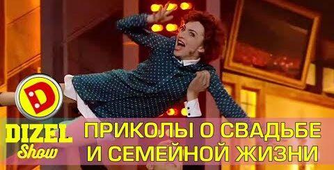 Как удачно выйти замуж - приколы 2017 Дизель шоу Украина