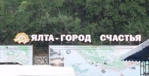 Ялта Приколы нашего городка 2