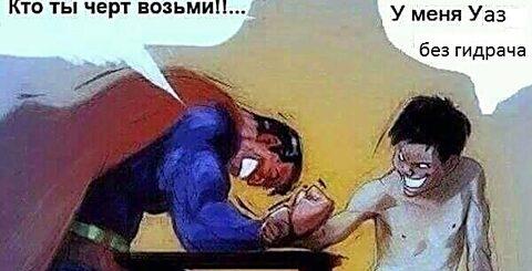 Приколы уазики - люди и машины ))  Уаз приколы  #прикол #уаз