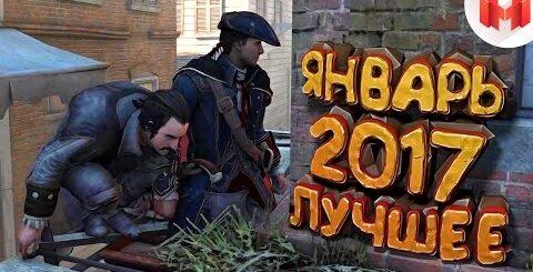 """""""Баги, Приколы, Фейлы"""" Лучшее за январь 2017"""