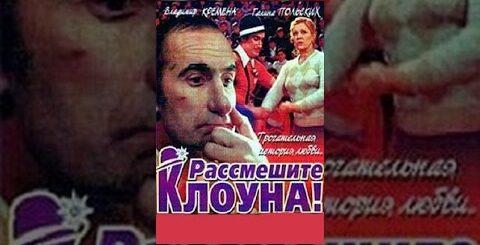 Рассмешите клоуна (1 серия) (1984) фильм