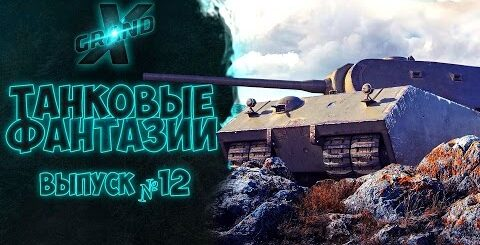 Танковые фантазии №12 | Приколы с танками | от GrandX [World of Tanks]