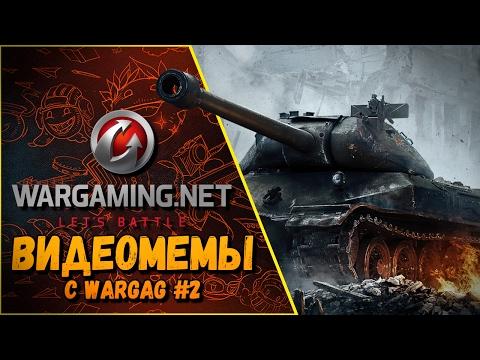 ТАНКОВЫЕ ПРИКОЛЫ С WARGAG #2 | World of Tanks