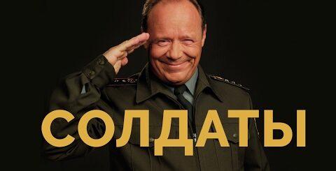 """Сериал """"Солдаты"""" (за кадром) как снимали, неудачные дубли, приколы во время съёмок."""