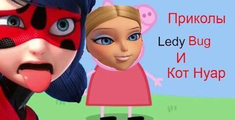 | Приколы  ЛедиБаг и Супер Кот | Хлоя Свинка Пеппа ? |