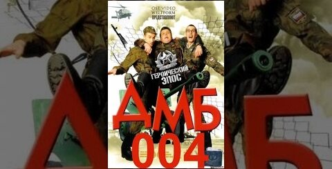 ДМБ-004 (2001) фильм