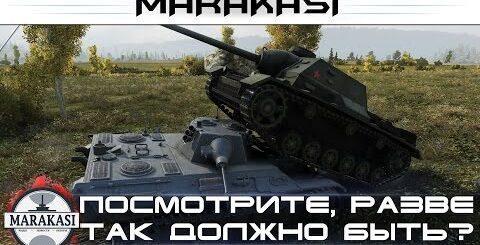 Посмотрите, разве так должно быть? приколы и баги в игре World of Tanks