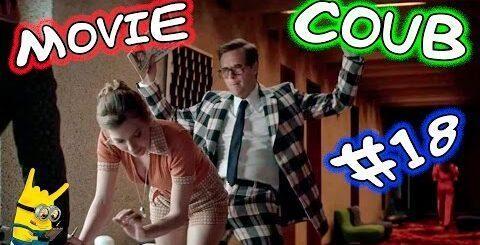 Movie Coub # 18 Лучшие кино - коубы. ( Приколы из фильмов, сериалов и мультиков )