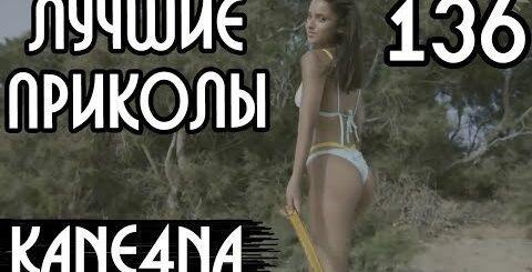 ЛУЧШИЕ ПРИКОЛЫ #136 – Секреты девушек   [Видео приколы #136] (Видео подборка приколов #136) KANE4NA