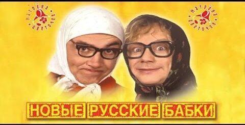Новые Русские бабки.Подборка лучших выступлений.Ч.1.Приколы.